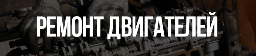 Ремонт двигателей в Нижнем Новгороде