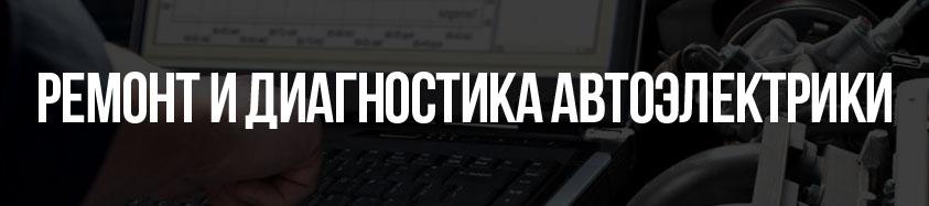 Ремонт и диагностика автоэлектрики в Нижнем Новгороде