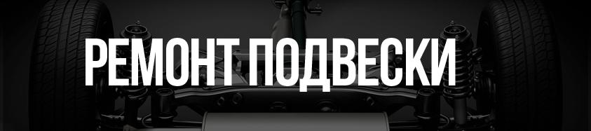 Ремонт и диагностика подвески в Нижнем Новгороде
