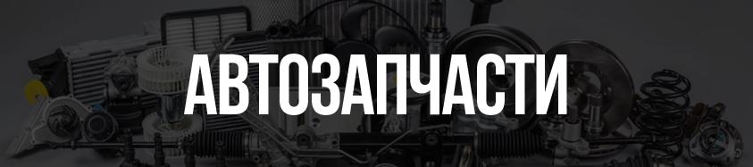Автозапчасти в Нижнем Новгороде купить