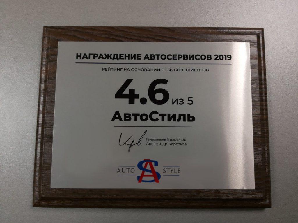 Оценка автосервиса АвтоСтиль