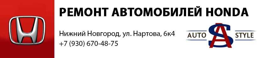Ремонт автомобилей хонда в Нижнем Новгороде