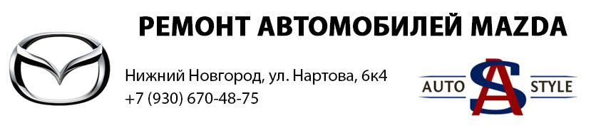 Ремонт автомобилей мазда в Нижнем Новгороде