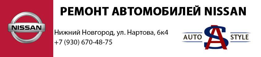 Ремонт автомобилей ниссан в Нижнем Новгороде