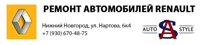 Ремонт автомобилей Renault в Нижнем Новгороде