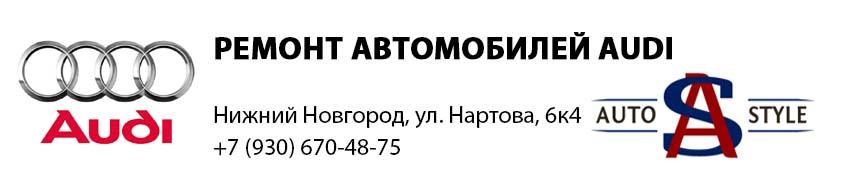 Ремонт Audi в Нижнем Новгороде